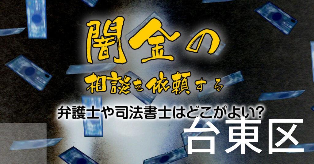 台東区で闇金の相談を依頼する弁護士や司法書士はどこがよい?取り立てを止める交渉が強いおススメ法律事務所など