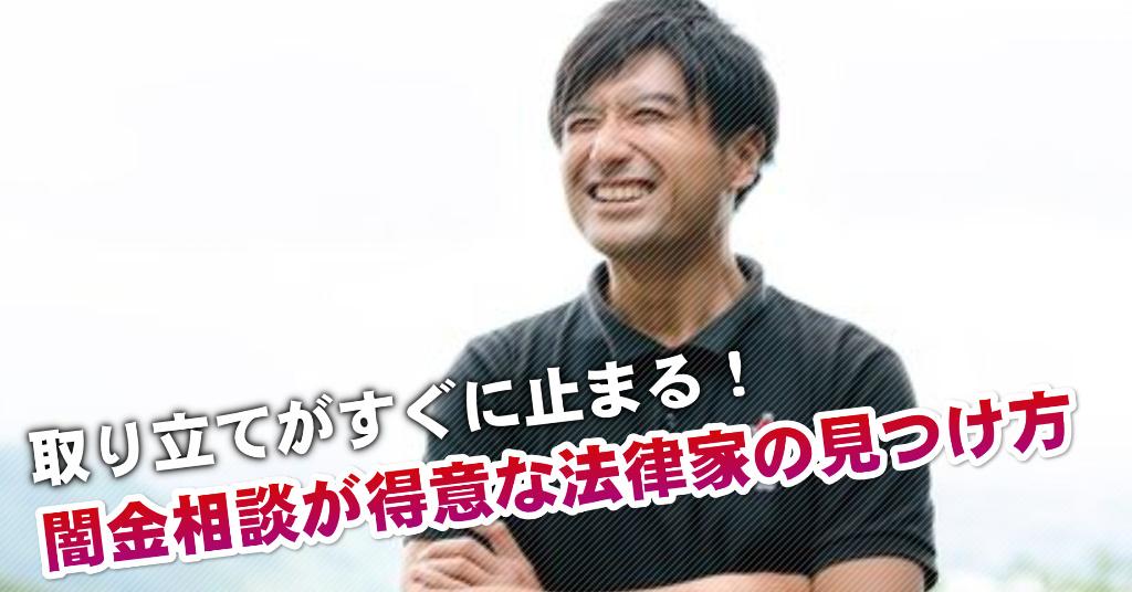新江古田駅で闇金の相談するならどの弁護士や司法書士がよい?取り立てを止める交渉が強いおススメ法律事務所など
