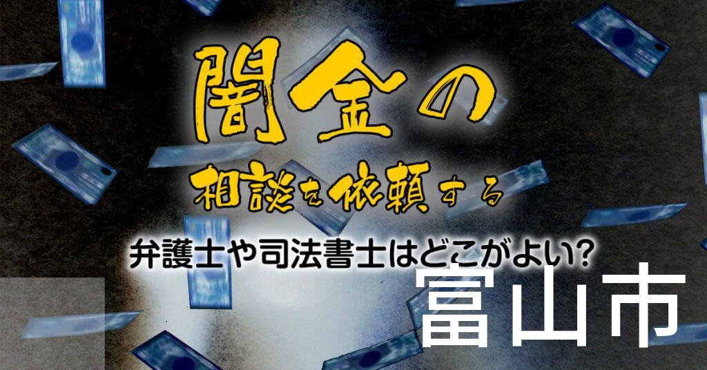 富山市で闇金の相談を依頼する弁護士や司法書士はどこがよい?取り立てを止める交渉が強いおススメ法律事務所など