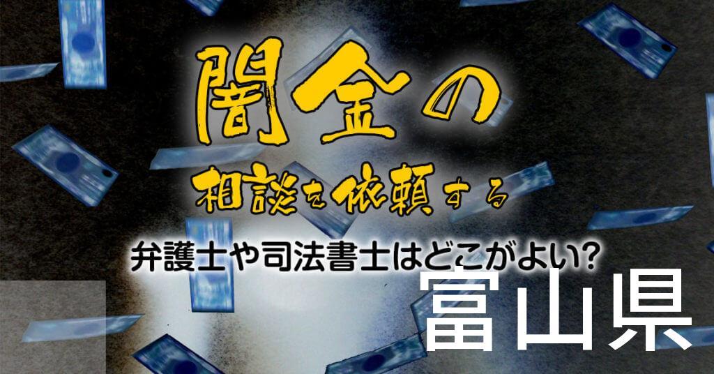 富山県で闇金の相談を依頼する弁護士や司法書士はどこがよい?取り立てを止める交渉が強いおススメ法律事務所など