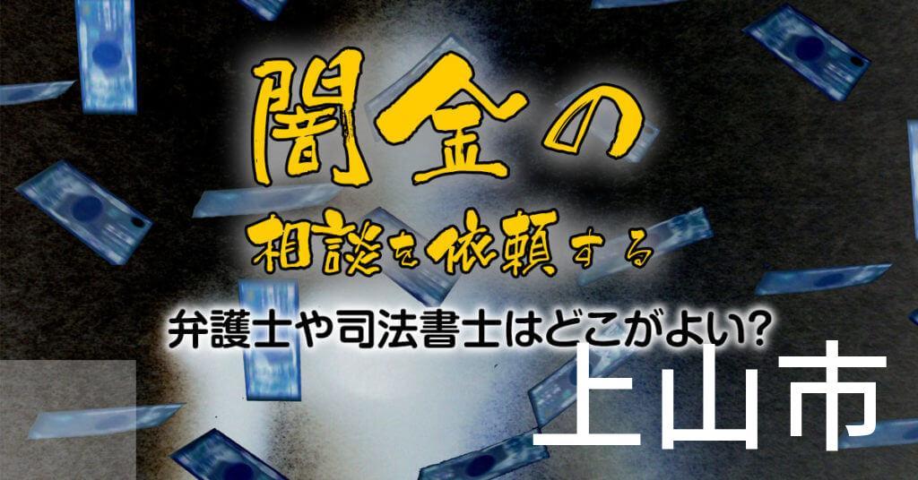 上山市で闇金の相談を依頼する弁護士や司法書士はどこがよい?取り立てを止める交渉が強いおススメ法律事務所など