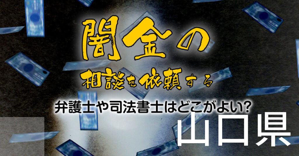 山口県で闇金の相談を依頼する弁護士や司法書士はどこがよい?取り立てを止める交渉が強いおススメ法律事務所など