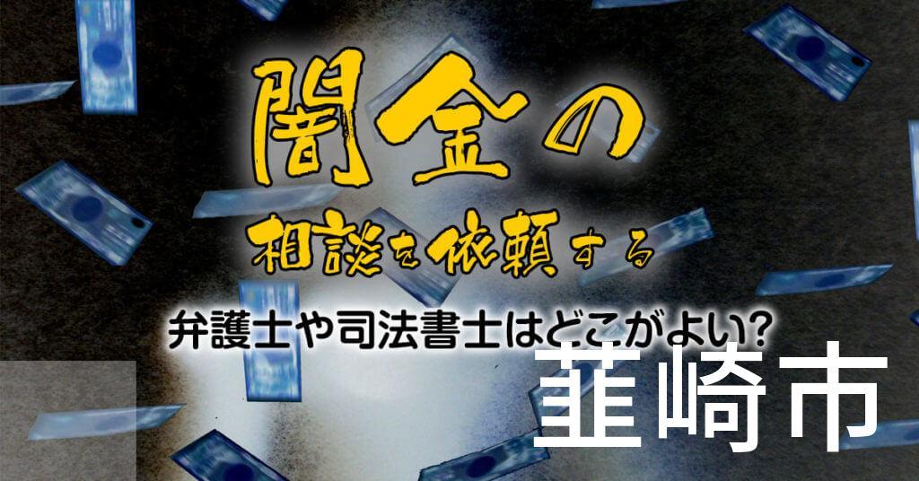 韮崎市で闇金の相談を依頼する弁護士や司法書士はどこがよい?取り立てを止める交渉が強いおススメ法律事務所など